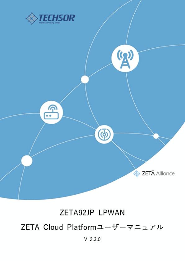 ZETA Cloud Platformユーザーマニュアル