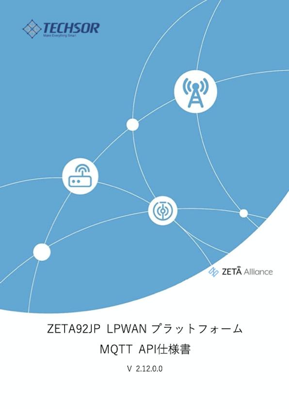 LPWAN プラットフォーム MQTT API仕様書